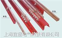 高温钢体滑触线 JGH