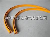 多级弧型管式滑触线|昂立弧形管式多极滑触线