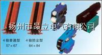 DHGJ-4-50/170铝合金外壳多级管式滑触线价格