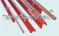 耐高温钢体滑触线