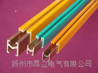 H型单极起重机铜滑触线 H型