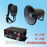 BC-2声光报警器大功率电子蜂鸣器BC-2 多用途 可喊话讯响器