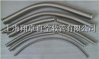 波纹管 真空软管 真空波纹管(真空管路安装)
