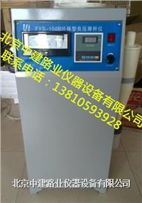 商砼搅拌站常用实验室仪器—环保型负压筛析仪 FYS-150B型