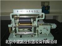 油墨粘性试验仪 B-45型