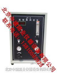 数显氧指数测定仪 JF-3型