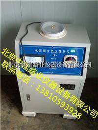 水泥负压筛析仪 FSY-150型