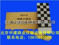 黑白格遮盖力板,黑白格玻璃板 QZP型
