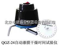 自动漆膜干燥时间测定器 QGZ-24型