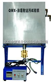QWX型涂层耐沾污试验仪 QWX型