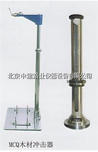 木材冲击器/地板冲击器 MCQ型