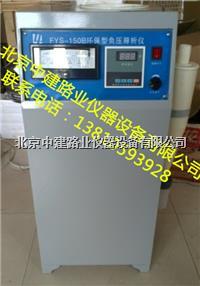 环保型水泥细度负压筛析仪使用说明书 FYS-150B型
