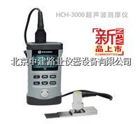 金属超声波测厚仪 HCH-3000F型