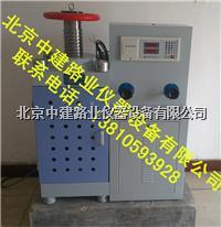 供应混凝土压力试验机 DYE-2000型