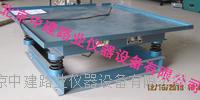 混凝土标准震动台 HZJ-A型