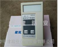 JDC-3建筑电子测温仪 JDC-3型