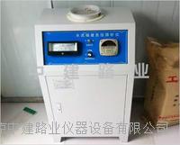 FYS-150水泥负压筛析仪 FYS-150型
