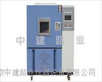 高低温恒温恒湿试验箱 HWHS系列