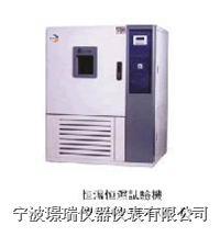 CH-TH-1(A~E)恒温恒湿试验机 CH-TH-1(A~E)