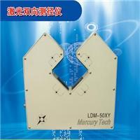 激光双向测径仪 LDM25/50XY
