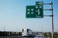 道路交通指示牌 SLE-003