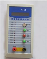 漏电保护测试仪生产厂家 LBQ-II