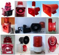 多功能聲光報警器KCZ-B35W/52B/AC220V/80W KCZ-B35W/52B