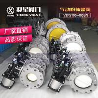 气动粉尘蝶阀 V2FS-300SN