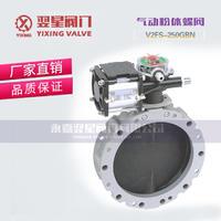 气动蝴蝶阀 V2FS-250GBN