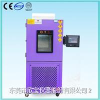 可靠性温湿度测试箱