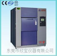 三箱式温度冲击箱 XB-OTS-80D-C