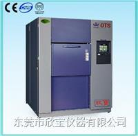 冷热温度衝击试验箱 XB-OTS-50(D-C)
