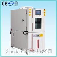 恒温恒湿箱 XB-OTS-150B-A
