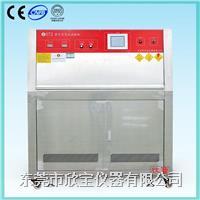 紫外線老化試驗機 XB-OTS-UV-A