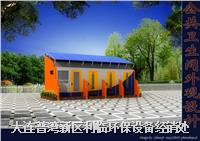 太阳能环保移动厕所 太阳能厕所 生态环保厕所 节能环保,大连利临环保销售