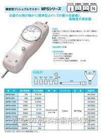 ATTONIC日本亚通力MPS系列推拉力计MPS-50N MPS-100N MPS-200N MPS-300N MPS-500N |中国总代理 MPS-3N MPS-5N MPS-10N MPS-20N MPS-30N MPS-50N MPS-