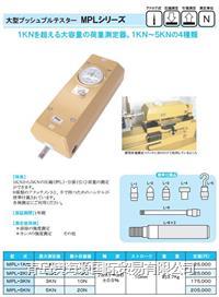 ATTONIC日本亚通力MPL系列指针式推拉力计MPL-1KN推拉力计总代理 MPL-2KN MPL-3KN MPL-5KN MPL-1KN MPL-2KN MPL-3KN MPL-5KN
