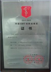 SMT全自動錫膏印刷機