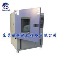 可程式恒温恒湿试验箱 PRTH-800S