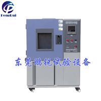 高低温循环试验箱_电子产品高低温试验箱 PRGD-80F