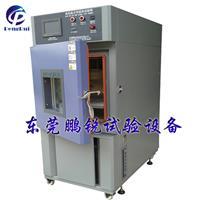 小型恒温恒湿试验箱 PRTH-80S