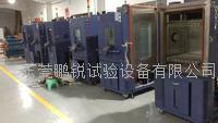 高低温循环测试箱 PRGD-408S