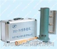 70型土壤渗透仪 TST-70型
