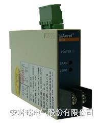 安科瑞BD-DV单相直流电压变送器
