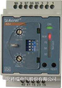 安科瑞ASJ10-LD1A 1路A型剩余电流测量继电器 ASJ10-LD1A