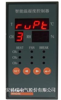安科瑞WHD46-22/M带模拟量变送输出功能温湿度控制器