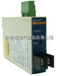 安科瑞BM-DI/IS直流电流二线制隔离变送器