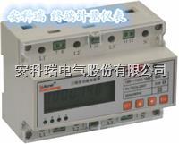 安科瑞DTSD1352-C终端通讯全参量计量仪表 DTSD1352-C