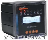 安科瑞ALP220-25/L漏电流保护低压线路保护装置