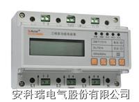 安科瑞ADL3000导轨式多功能电能测量仪表